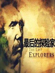 BBC之最后的探险家