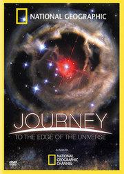 前往宇宙边缘