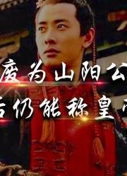 为何被废为山阳公的刘协死后仍能称皇帝?