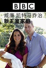 BBC威廉、凯特与乔治:新王室家庭