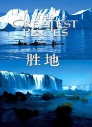 胜地—地球上最壮观的地方