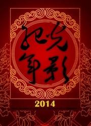 光影纪年2014:中国纪录影像世纪盛典