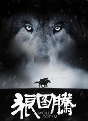 狼来了吗? 影迷致敬电影《狼图腾》原创作品