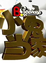 《小鬼当家》北京第一零九中学节目交流会