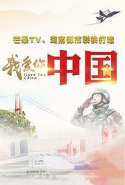 我爱你,中国第1季