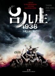 台儿庄1938片头