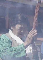 这里是西藏 千年藏香