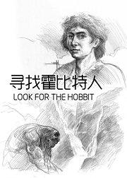 寻找霍比特人