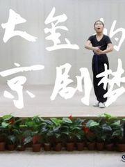 裴大玺的京剧梦