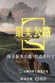 云集将来最美公路