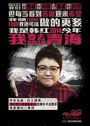 韩红:百人援青