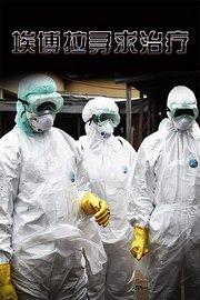 埃博拉寻求治疗