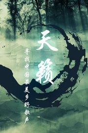 天籁·寻找中国最美乡野歌声