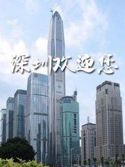 深圳欢迎您