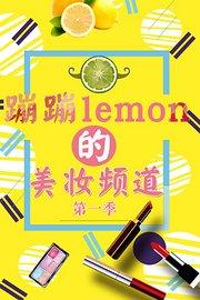 蹦蹦lemon的美妆频道