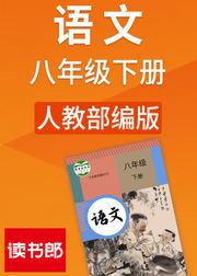 人教版语文八年级下册(部编)