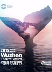 2015第三届乌镇戏剧节