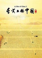 舌尖上的中国第2季