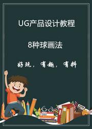 UG产品设计8种球画法