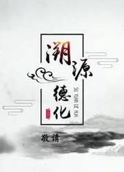 《溯源德化》,12.09,寻源向远