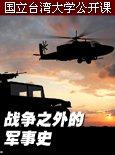 国立台湾大学公开课:战争之外的军事史