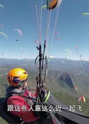 《菜鸟高飞》| 攀岩高手的滑翔伞初体验