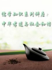 儒学知识系列讲座:中华孝道与社会和谐