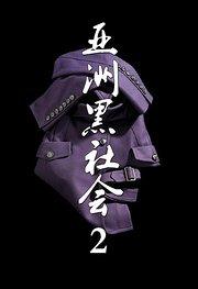 亚洲黑社会2
