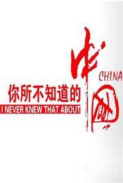 你所不知道的中国第2季