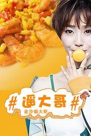遥大哥:金沙焗大虾-体验片