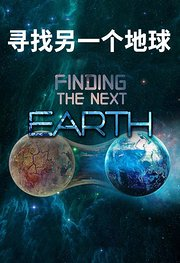 寻找另一个地球