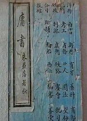 朱益藩教过三代人,做过两任帝师,还当过慈禧和隆裕的老师