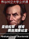 伟谷州立大学公开课:亚伯拉罕·林肯两百周年纪念