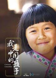 我是中国的孩子