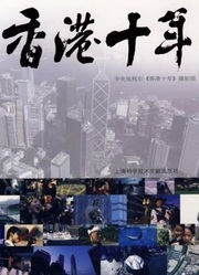 香港十年 Hong Kong 10 Years On