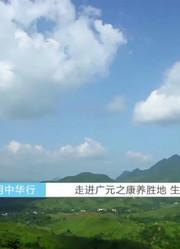 文明中华行-走进广元