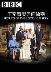 英国王室育婴房的秘密