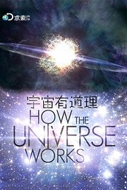 宇宙有道理