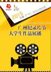 广州纪录片节大学生作品展播