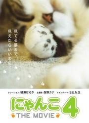 猫咪物语第4季