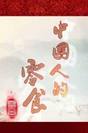 中国人的零食