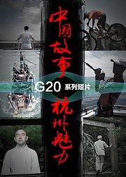 中国故事·杭州魅力