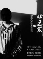 《心之笼》宣传片