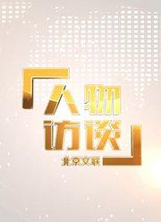 北京市文联人物访谈2016