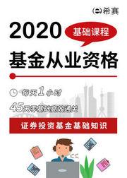 2020基金从业—基金基础知识—课程精讲