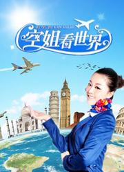 空姐看世界
