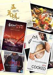 2016年豆瓣高分纪录电影榜