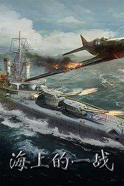 海上的一战