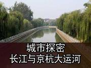城市探密-长江与京杭大运河