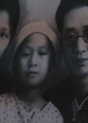 我的95岁:瞿秋白之女自述红色基因